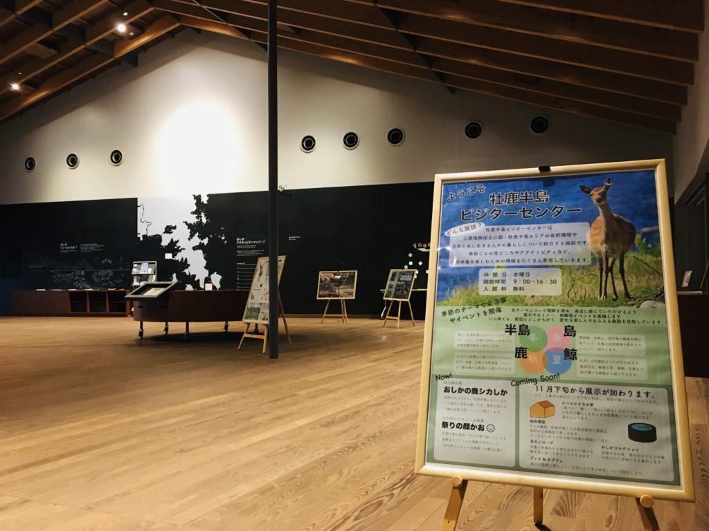 牡鹿半島の観光拠点プレオープン